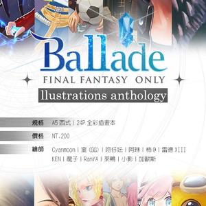 代理【FINAL FANTASY ONLY:Ballade】イラストアンソロジー