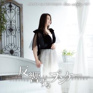 反響するプシケー manabe aya best songs in love solfege vol.1