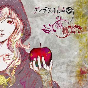 クレプスクルムの林檎