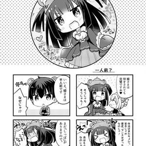 【4コマ漫画】おとぎの国のちっちゃなおはなし