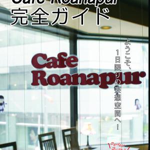 妄想コラボカフェレポ本「Cafe Roanapur完全ガイド」