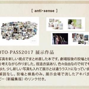 PHOTO-PASS2017写真集『anti・sense』