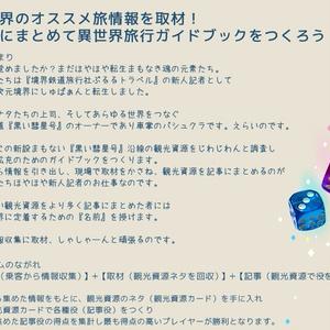 【送料込】異界/境界/鉄道旅行