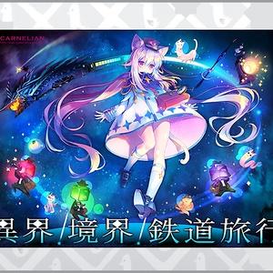 """【送料込み】""""異界/境界/鉄道旅行"""" ゲーム1本+グッズセット"""