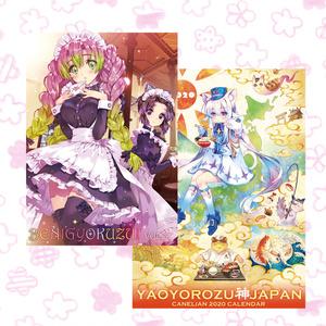 【送料込】『BENIGYOKUZUI Vol.37』&『YAOYOROZU神JAPAN CARNELIAN 2020 CALENDAR』 セット