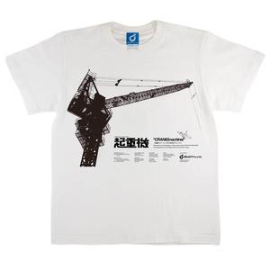 「起重機」Tシャツ
