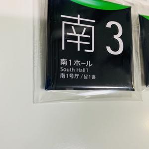 【誤植】「国際展示場ホール名」缶バッジ 南2〜南4