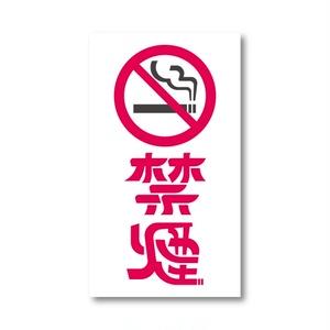 「禁煙」ステッカー