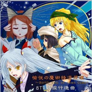愉悦の魔術経済原理 ~North Epic of town Comet.