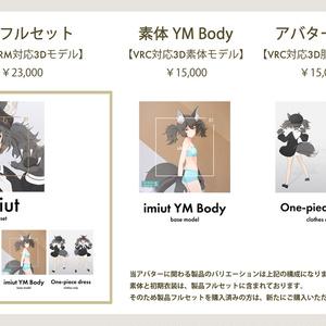 【VRC対応3D素体モデル】imiut YM Body ver1.00