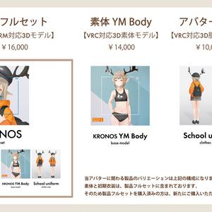 【VRC対応3D素体モデル】KRONOS YM Body ver1.00