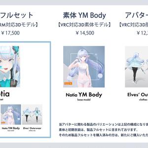 【VRC対応3D素体モデル】Notia YM Body ver1.00