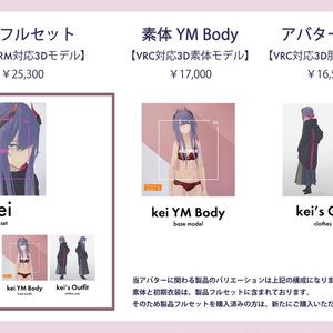 【VRC対応3D素体モデル】kei YM Body ver1.00
