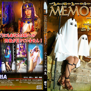 MEMORIA(写真集、ロム)