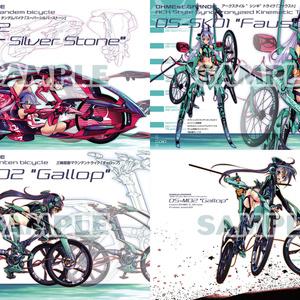 オーメストグランデ自転車カタログ 2045年冬
