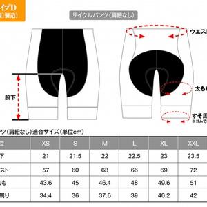 【再販/受注生産】サイクルパンツ2051年夏モデル