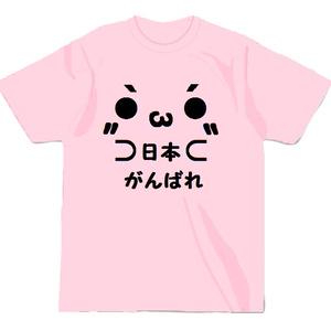 がんばれ日本Tシャツ<ライトピンク>