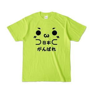 がんばれ日本Tシャツ<ライトグリーン>