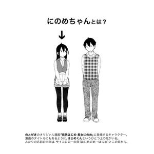 にのめちゃんファンブック(電子版)