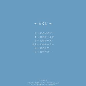 にのめちゃんコスプレブック(電子版)