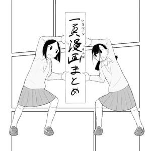 一頁漫画まとめ