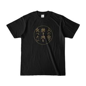 人の金で焼き肉を食べたい人のためのTシャツ・特上