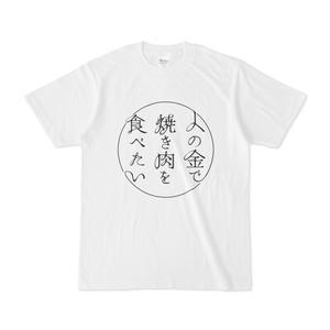 人の金で焼き肉を食べたい人のためのTシャツ