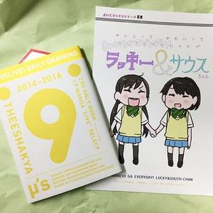 【2冊セット】LOVELIVE! DAILY DRAWING LIVE + ラッキー&サウスちゃん