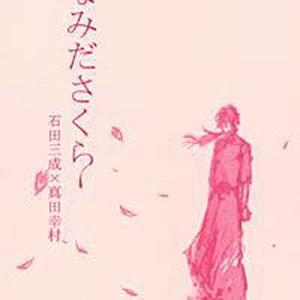 三幸小説本「なみださくら」