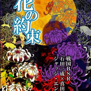 三幸小説本「花の約束」