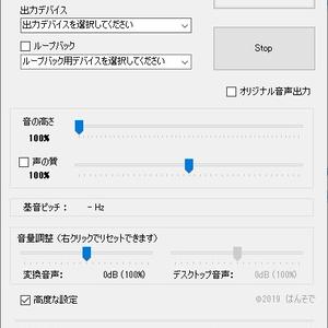 バ美声 β版ver0.260