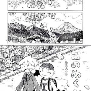 漫画「エのめくん」