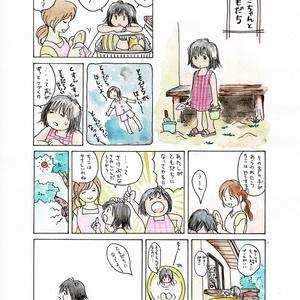 ちこちゃんとともだち 1 【ダウンロードPDF版】