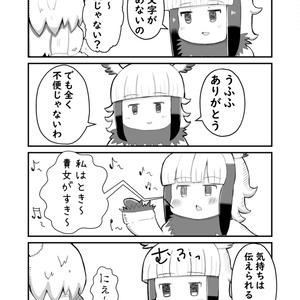 【けものフレンズ同人誌】いとおしガール