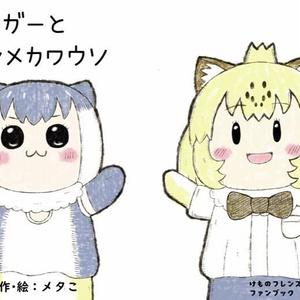 【けものフレンズ】ジャガーとコツメカワウソ【新刊】
