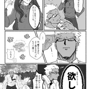アーチャー先生とみひつの恋①