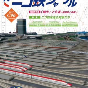 ニコ鉄ジャーナルC96/2019-Summer