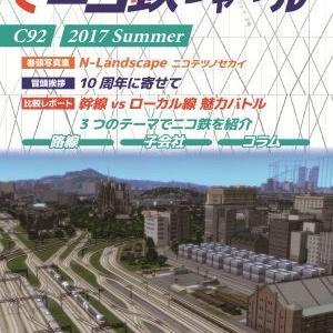 ニコ鉄ジャーナルC92/2017-Summer