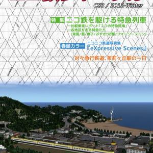 ニコ鉄ジャーナルC83/2012-Winter