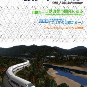 ニコ鉄ジャーナルC82/2012-Summer