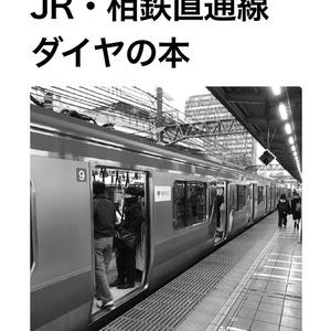 JR・相鉄直通線ダイヤの本