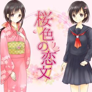 桜色の恋文