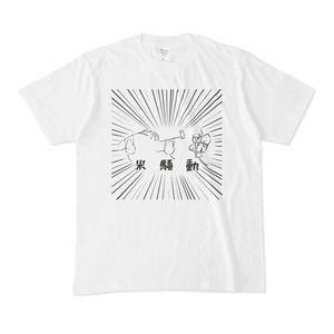 みんなで米騒動Tシャツ