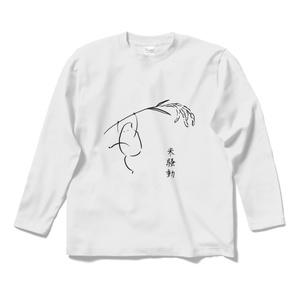 ひとりで米騒動Tシャツ!ながそで!