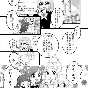 プリ×プリ☆オールスターズ