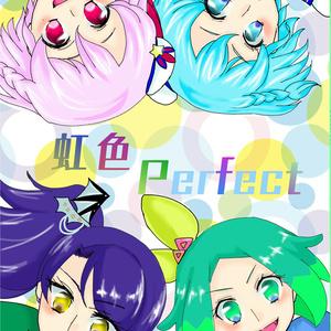 虹色perfect