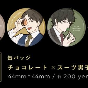 【缶バッジ】チョコレート×スーツ男子