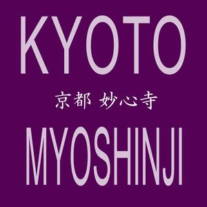 KYOTO MYOSHINJI -  音世界<京都 妙心寺> -