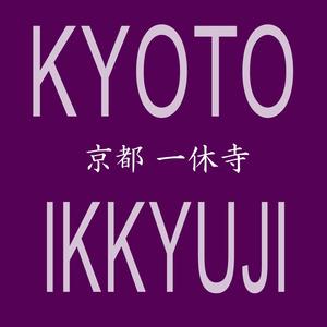 KYOTO IKKYUJI -  音世界<京都 一休寺> -