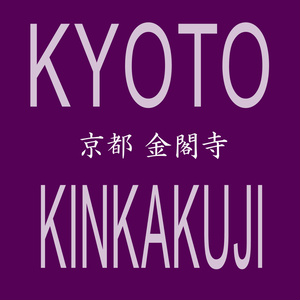 KYOTO KINKAKUJI -  音世界<京都 金閣寺> -